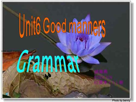 Unit6 Good manners 胡海燕 02031328 02 英本( 3 )班 Teaching Aim 1.Understand the Restrictive Attributive Clause and the Non- restrictive Attributive Clause.