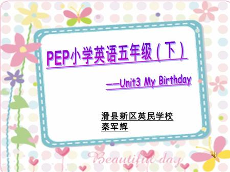 滑县新区英民学校 秦军辉 Learning aims: 1.Can listen.say and read the sentences: When is your birthday? My birthday is in… Is your birthday in …,too? 2.Can express.