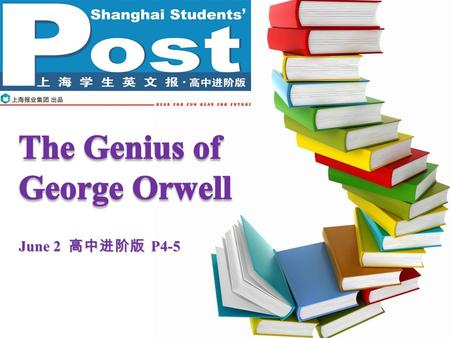 June 2 高中进阶版 P4-5. Pre-reading P2P2 What do you know about George Orwell? What do you know about his works?