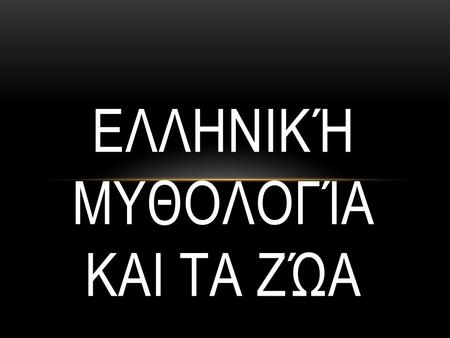 ΕΛΛΗΝΙΚΉ ΜΥΘΟΛΟΓΊΑ ΚΑΙ ΤΑ ΖΏΑ. SIMILES a figure of speech involving the comparison of one thing with another thing of a different kind, used to make a.