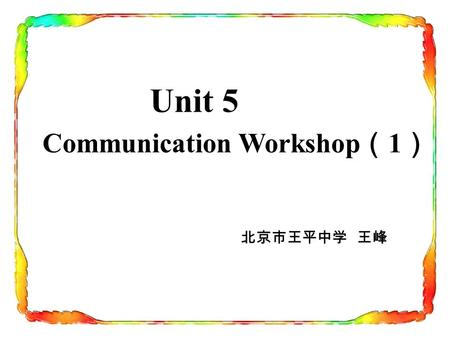 Unit 5 Communication Workshop ( 1 ) 北京市王平中学 王峰. Learn a lot of grammar rules. Keep hundreds of words in mind. Listen to lots of recordings. What do you.