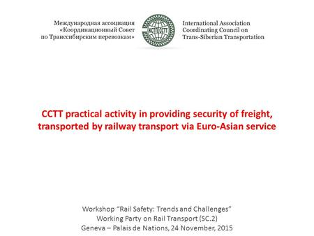 "CCTT practical activity in providing security of freight, transported by railway transport via Euro-Asian service Workshop ""Rail Safety: Trends and Challenges"""