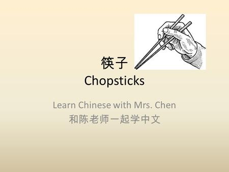 筷子 Chopsticks Learn Chinese with Mrs. Chen 和陈老师一起学中文.