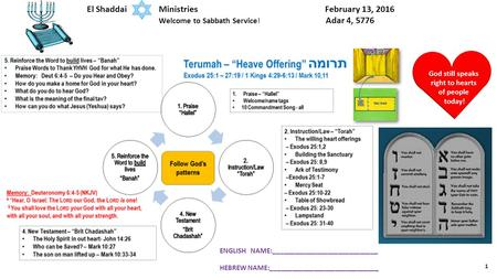 1 El Shaddai Ministries February 13, 2016 Welcome to Sabbath Service! Adar 4, 5776 ENGLISH NAME:_____________________________ HEBREW NAME:______________________________.
