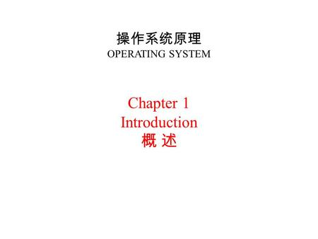 操作系统原理 OPERATING SYSTEM Chapter 1 Introduction 概 述.