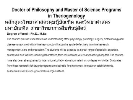 Doctor of Philosophy and Master of Science Programs in Theriogenology Degree offered : Ph.D., M.Sc. The courses provide students with an understanding.