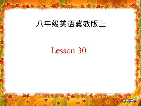 八年级英语冀教版上 Lesson 30. Teaching Aims 1.Vocabulary: straight, wrong, cinema, gate, crossing, a piece of, get/ be lost, turn right/ left, etc. 2.Sentence.