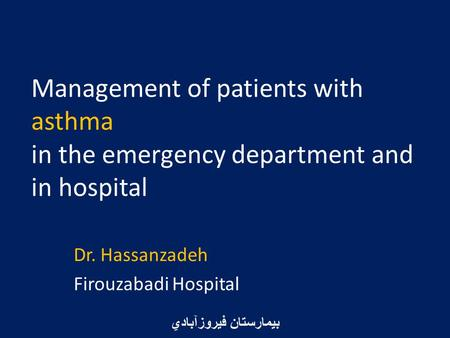 Management of patients with asthma in the emergency department and in hospital Dr. Hassanzadeh Firouzabadi Hospital بيمارستان فيروزآبادي.