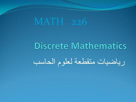 رياضيات متقطعة لعلوم الحاسب MATH 226. Text books: (Discrete Mathematics and its applications) Kenneth H. Rosen, seventh Edition, 2012, McGraw- Hill.