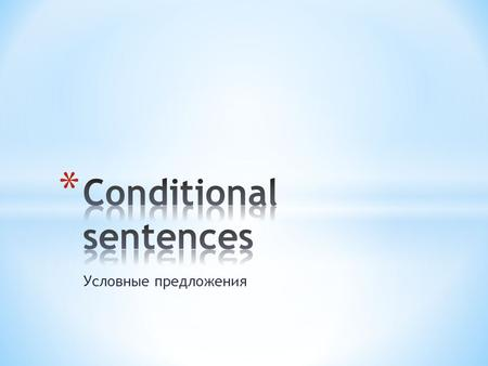 Условные предложения. Conditional sentences Second conditional Third conditional First conditional.