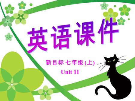 新目标 七年级 ( 上 ) Unit 11. Unit 11 What time do you go to school?