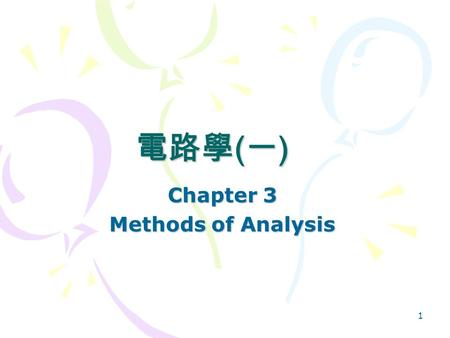 1 Chapter 3 Methods of Analysis 電路學 ( 一 ). 2 Methods of Analysis - Chapter 3 3.1Motivation 3.2Nodal analysis. 3.3Nodal analysis with voltage sources.
