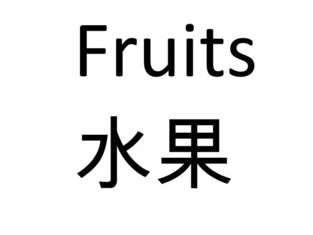 Fruits 水果. an apple -- apples a banana --bananas.