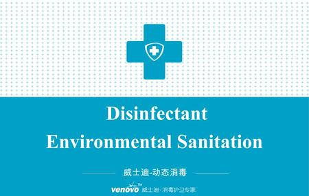 Disinfectant Environmental Sanitation 威士迪 - 动态消毒.