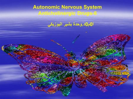 Autonomic Nervous System 6-Anticholinergic Drugs أ0م0د.وحدة بشير اليوزبكي.