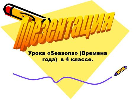 Урока «Seasons» (Времена года) в 4 классе.. March April May.
