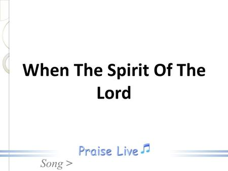 Song > When The Spirit Of The Lord. Song > When the Spirit of the Lord moves upon my heart, I will dance like David danced. When The Spirit Of The Lord.