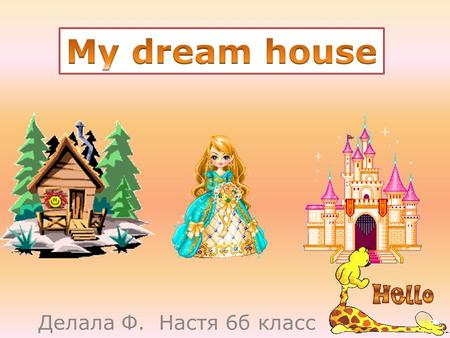 Делала Ф. Настя 6б класс  This is my dream house it has such rooms  A Bedroom  A kitchen  A living room  A dining room.
