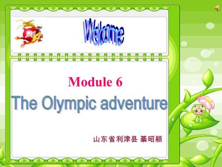 Module 6 山东省利津县 綦 昭颖 1. Unit 1 Cycling is more dangerous than swimming 2. Unit 2 English for the Olympic Games 3. Unit 3 Language in use.