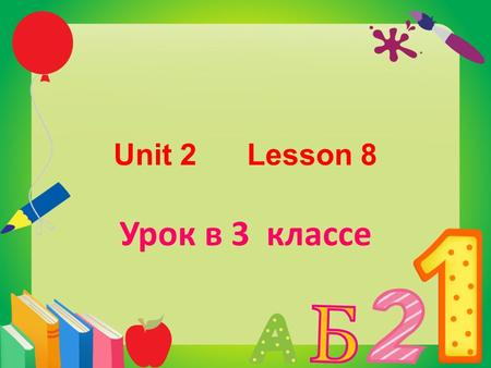 Unit 2 Lesson 8 Урок в 3 классе. Sports and Hobbies swimming.