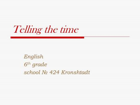 Telling the time English 6 th grade school № 424 Кronshtadt.