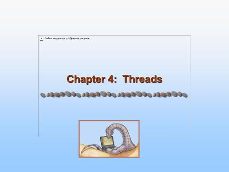 Chapter 4: Threads. 4.2 Silberschatz, Galvin and Gagne ©2005 Operating System Concepts Threads A thread (or lightweight process) is a basic unit of CPU.