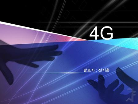 4G 발표자 : 전지훈. What is 4G? (1/3)  The next complete evolution in wireless communications  SBI2K(Systems Beyond IMT 2000)  ITU(International Telecommunication.
