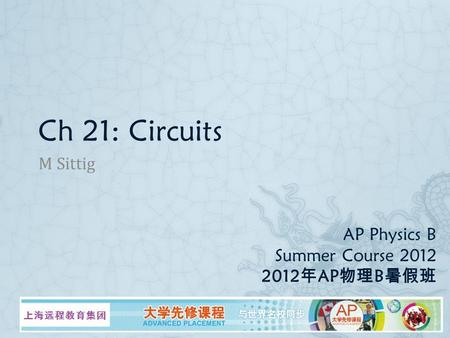 AP Physics B Summer Course 2012 2012 年 AP 物理 B 暑假班 M Sittig Ch 21: Circuits.