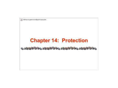 Chapter 14: Protection. 14.2 Silberschatz, Galvin and Gagne ©2005 AE4B33OSS Chapter 14: Protection Goals of Protection Principles of Protection Domain.
