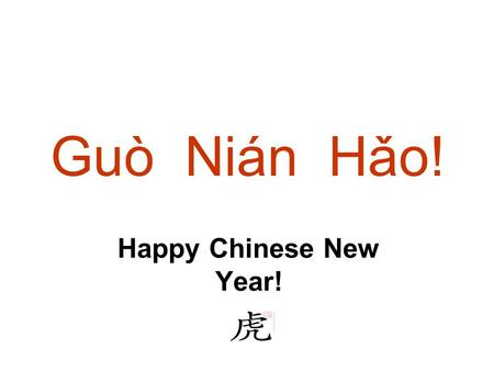 Guò Nián Hǎo! Happy Chinese New Year!. Guò Nián Hǎo! The most important festival for Chinese people just like Christmas in the West.