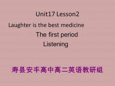 Unit17 Lesson2 Laughter is the best medicine Listening The first period 寿县安丰高中高二英语教研组.