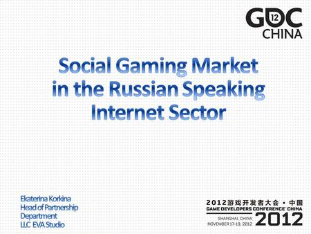 1) About Russia (4 min) 2) Russian speaking market of social gaming industry - The growth of the Russian market (8 min) - Social networks in Russia and.