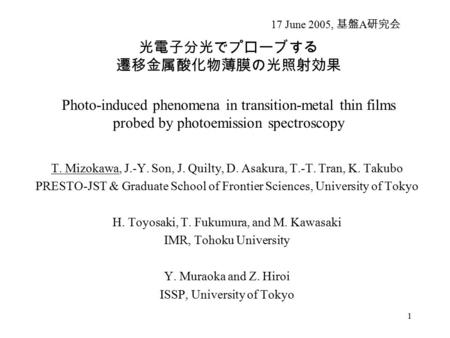 1 光電子分光でプローブする 遷移金属酸化物薄膜の光照射効果 Photo-induced phenomena in transition-metal thin films probed by photoemission spectroscopy T. Mizokawa, J.-Y. Son, J. Quilty,