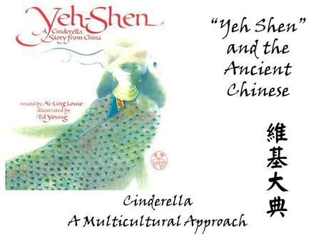 """Yeh Shen"" and the Ancient Chinese Cinderella A Multicultural Approach."