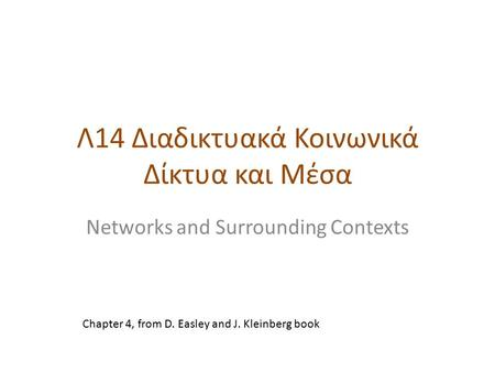 Λ14 Διαδικτυακά Κοινωνικά Δίκτυα και Μέσα Networks and Surrounding Contexts Chapter 4, from D. Easley and J. Kleinberg book.