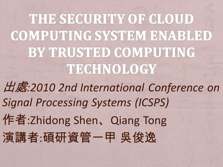 出處 :2010 2nd International Conference on Signal Processing Systems (ICSPS) 作者 :Zhidong Shen 、 Qiang Tong 演講者 : 碩研資管一甲 吳俊逸.