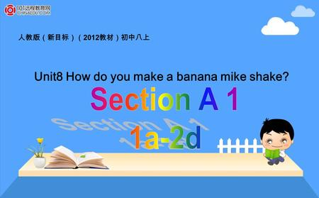 人教版(新目标)( 2012 教材)初中八上 Unit8 How do you make a banana mike shake?