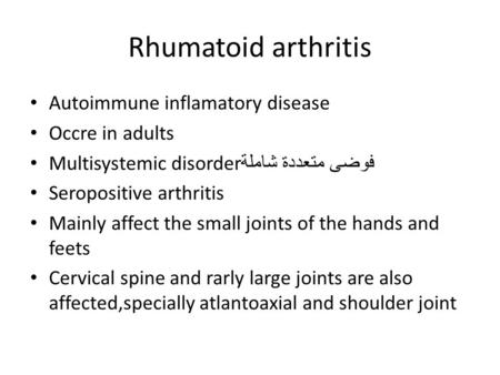 Rhumatoid arthritis Autoimmune inflamatory disease Occre in adults Multisystemic disorder فوضى متعددة شاملة Seropositive arthritis Mainly affect the small.