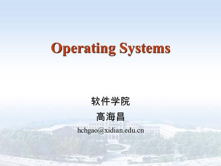 Operating Systems 软件学院 高海昌 Operating Systems Gao Haichang, Software School, Xidian University 22 Contents  1. Introduction** 