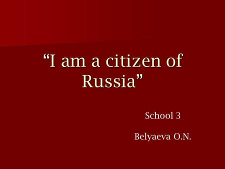 """I am a citizen of Russia"" School 3 Belyaeva O.N.."