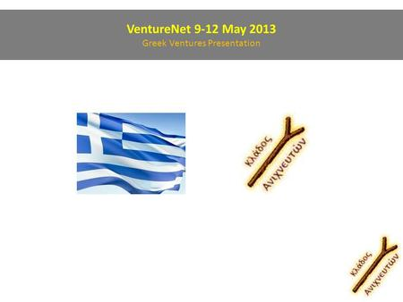 VentureNet 9-12 May 2013 Greek Ventures Presentation.