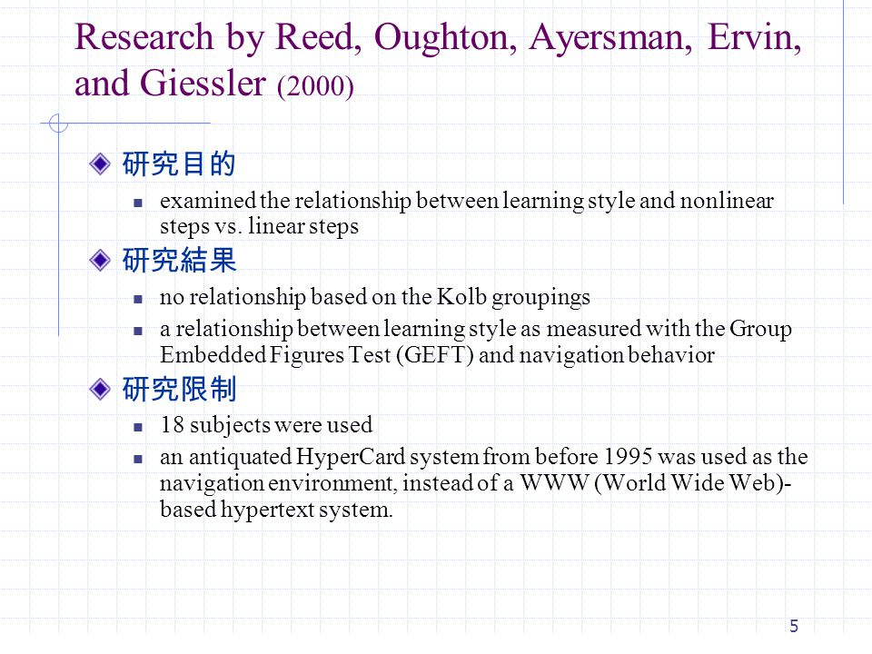 6 Research by Chen and Macredie (2002) 研究目的 Field Dependent (FD) vs.