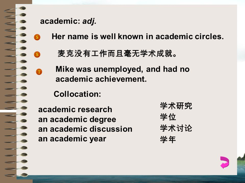 academic: adj.Her name is well known in academic circles.