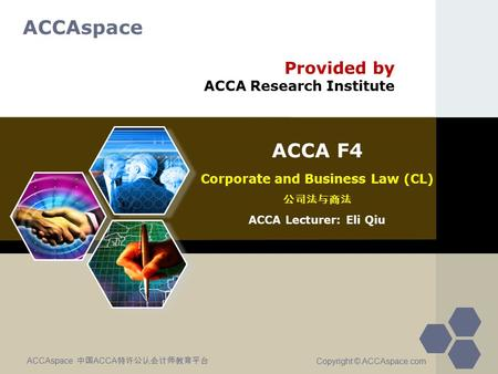 ACCAspace Provided by ACCA Research Institute Copyright © ACCAspace.com ACCAspace 中国 ACCA 特许公认会计师教育平台 ACCA F4 Corporate and Business Law (CL) 公司法与商法 ACCA.