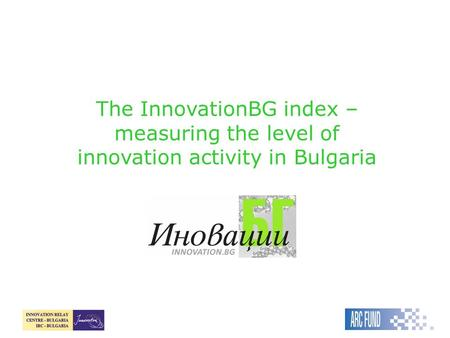The InnovationBG index – measuring the level of innovation activity in Bulgaria.