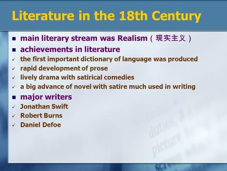 Literature in the 18th Century main literary stream was Realism (现实主义) achievements in literature the first important dictionary of language was produced.
