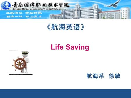 1 航海系 徐敏 《航海英语》 Life Saving. The main points of the Fire Fighting on board. Check the list together Fire triangle Fire fighting procedure: 小组讨论 Discussion.