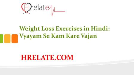 HRELATE.COM Weight Loss Exercises in Hindi: Vyayam Se Kam Kare Vajan.