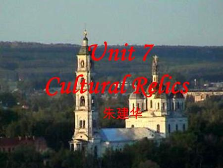 Unit 7 Cultural Relics 朱建华 Teaching aims:  Talk about cultural relics all around the world. . Improve the students' listening ability by listening.