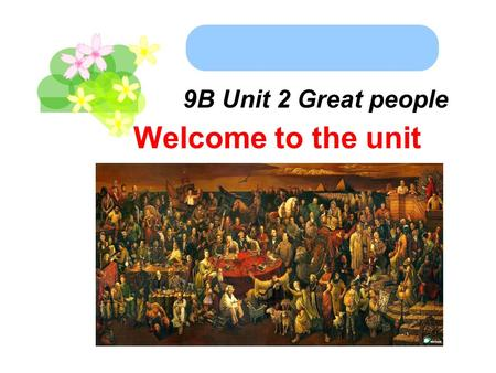 9B Unit 2 Great people Welcome to the unit. popular beautiful power modern strong well-known Are they great ( 伟大 ) people?